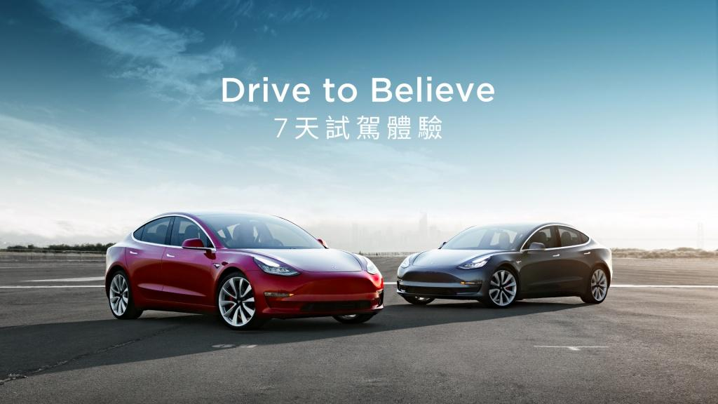 Tesla 推出 「Drive to Believe」 七天試駕體驗