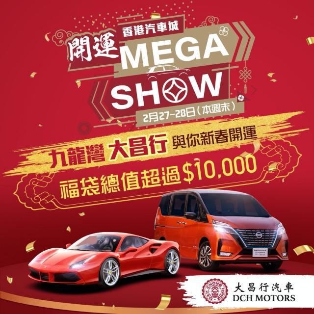 香港汽車城 「開運 Mega Show」   本週末登陸九龍灣大昌行