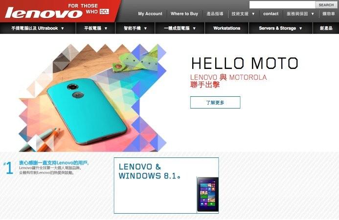 Lenovo 推出網上商店 客戶購物更得心應手