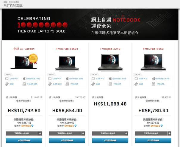 Lenovo 網上商店自選配置 打造最切合自己需要的高效電腦產品