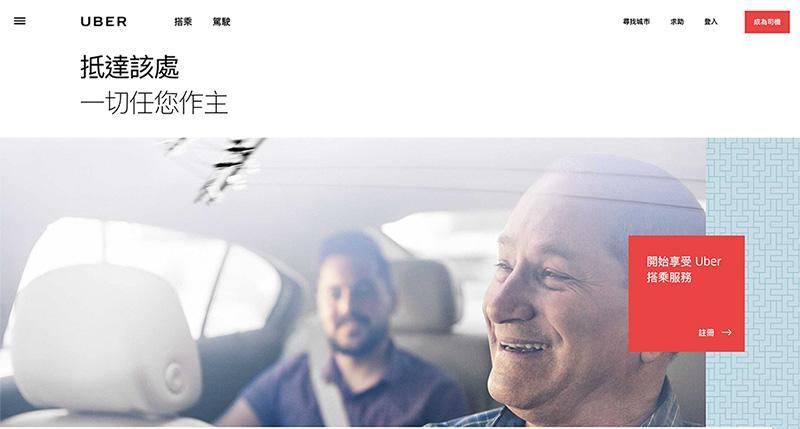 母親節誌慶:Uber 推出「Family Profiles 家庭成員帳號」