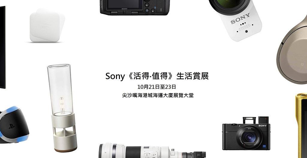 Sony 舉行《活得‧值得》生活賞展
