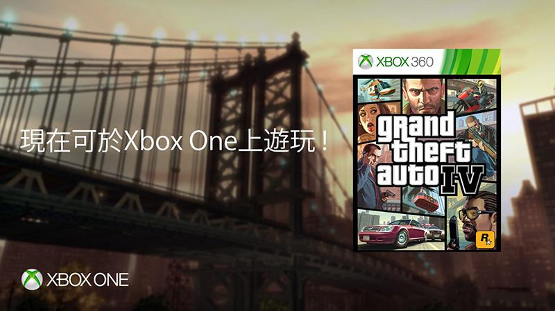 《GTA IV》加入 Xbox One 向後兼容遊戲