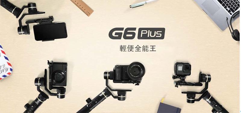 全能輕便穩定器王者 – FeiyuTech G6 Plus 隆重登場