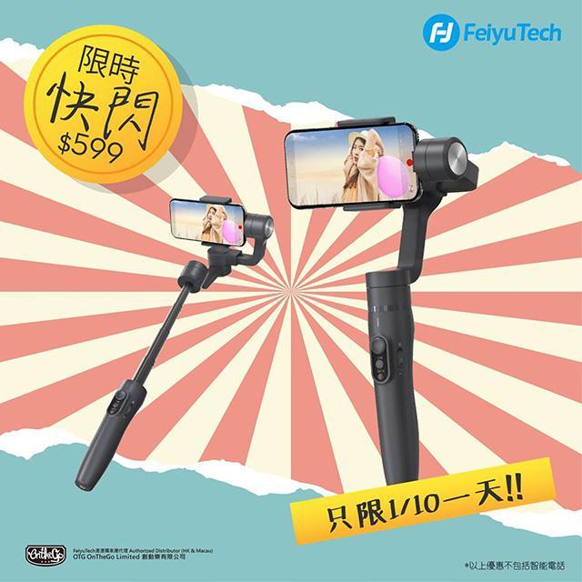 FeiyuTech 十一狂歡快閃優惠
