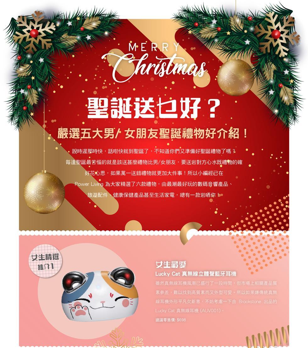 嚴選五大男/女聖誕禮物好介紹 - 女生精選