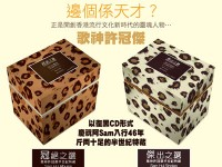 Sam Hui Singles Collection: Back To Black 28 CDs Box