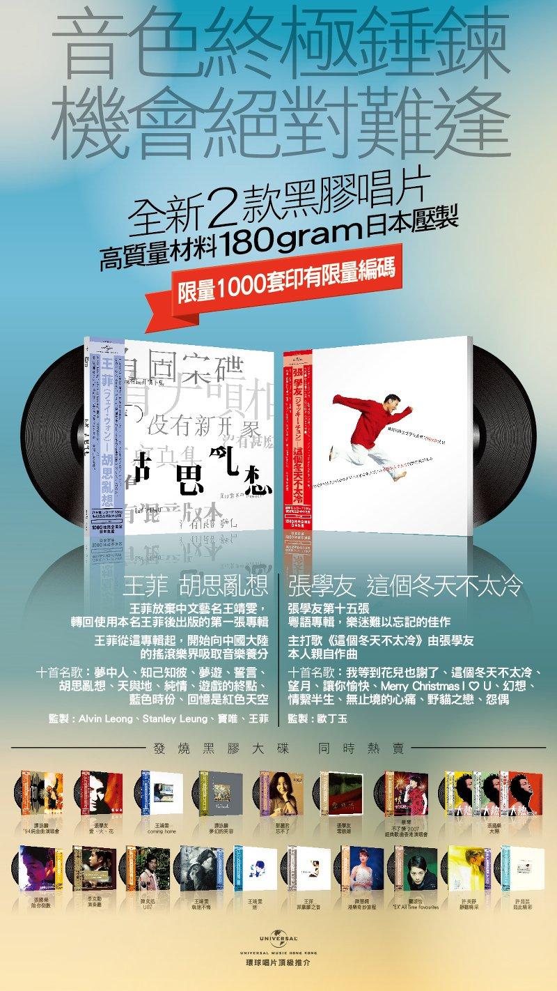 環球唱片 2014 年全新 2 款黑膠唱片