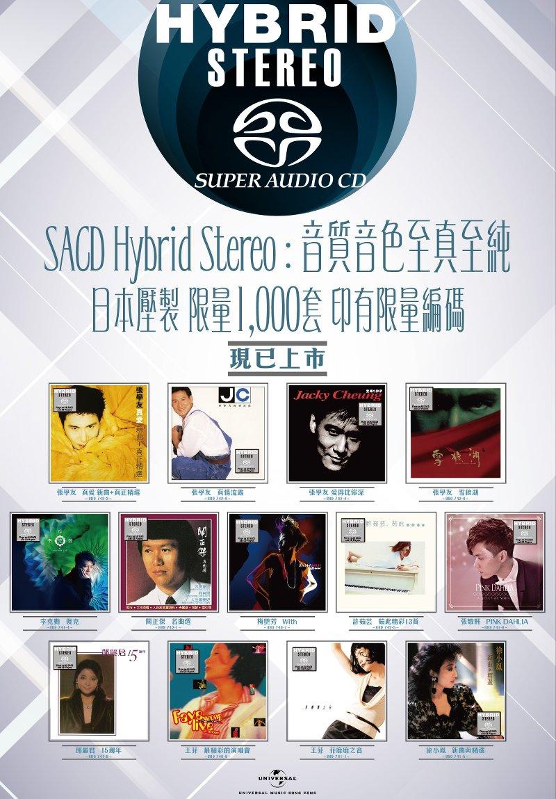 環球唱片 SACD Hybrid Stereo