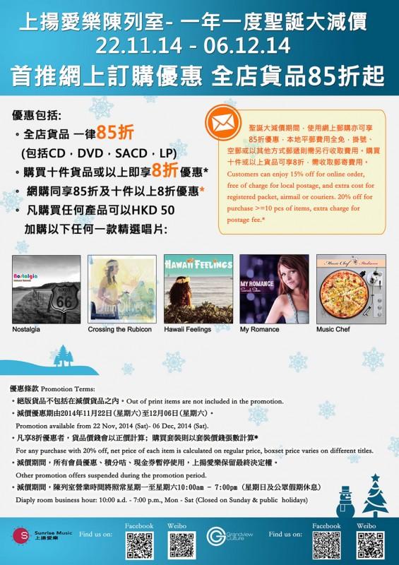 Sunrise Music 聖誕大減價 2014