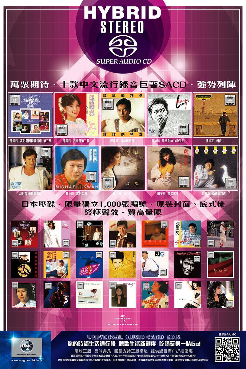 環球唱片.十款中文流行錄音巨著 SACD.強勢列陣