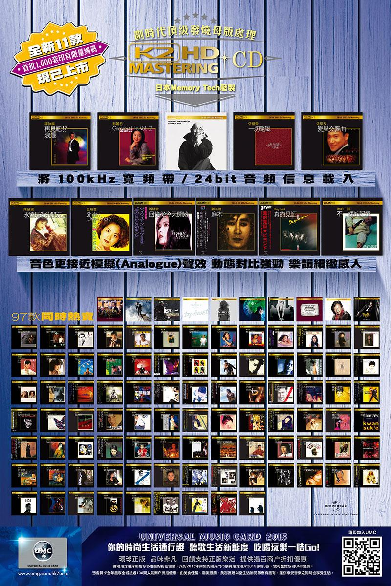 環球唱片全新 10 款經典錄音 K2HD CD