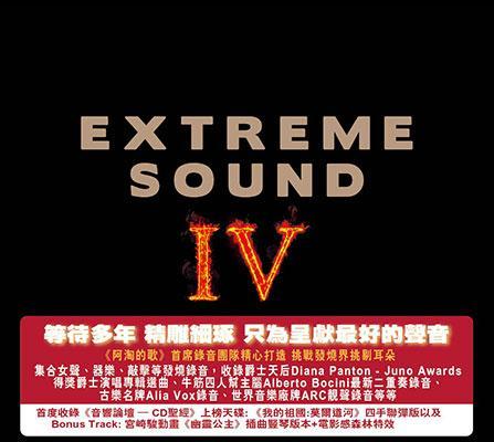 上揚愛樂《Extreme Sound 4 極致原音 4》現已隆重上市