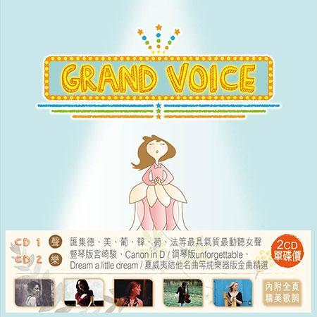 Grandview Culture 五週年紀念精選輯《Grand Voice》現已上市
