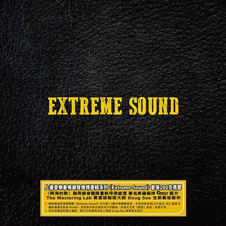 上揚愛樂《Extreme Sound 極致原音》系列首張 200g 黑膠