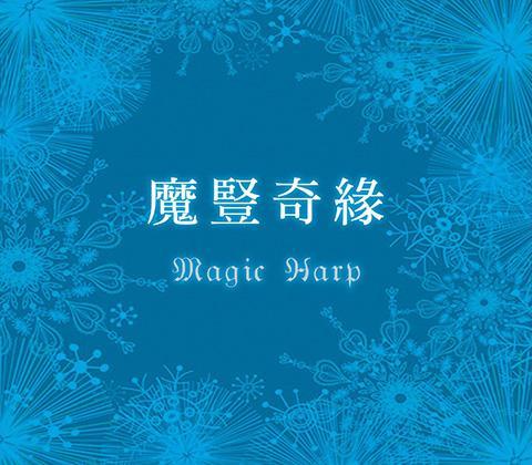 Grandview Culture 最新童話主題豎琴專題 - 《魔豎奇緣 Magic Harp》