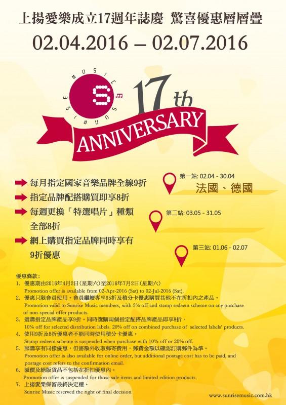 上揚愛樂 17 周年誌慶 陳列室推出三個月購物優惠