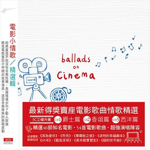 上揚愛樂全新電影歌曲 3CD 精選輯《Ballads on Cinema 電影小情歌》