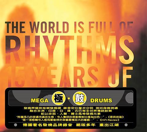 著名發燒名碟《MEGA DRUMS 極鼓》「擊」動登場