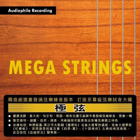 Sunrise Music 年度發燒弦樂精選輯《MEGA STRINGS 極弦》