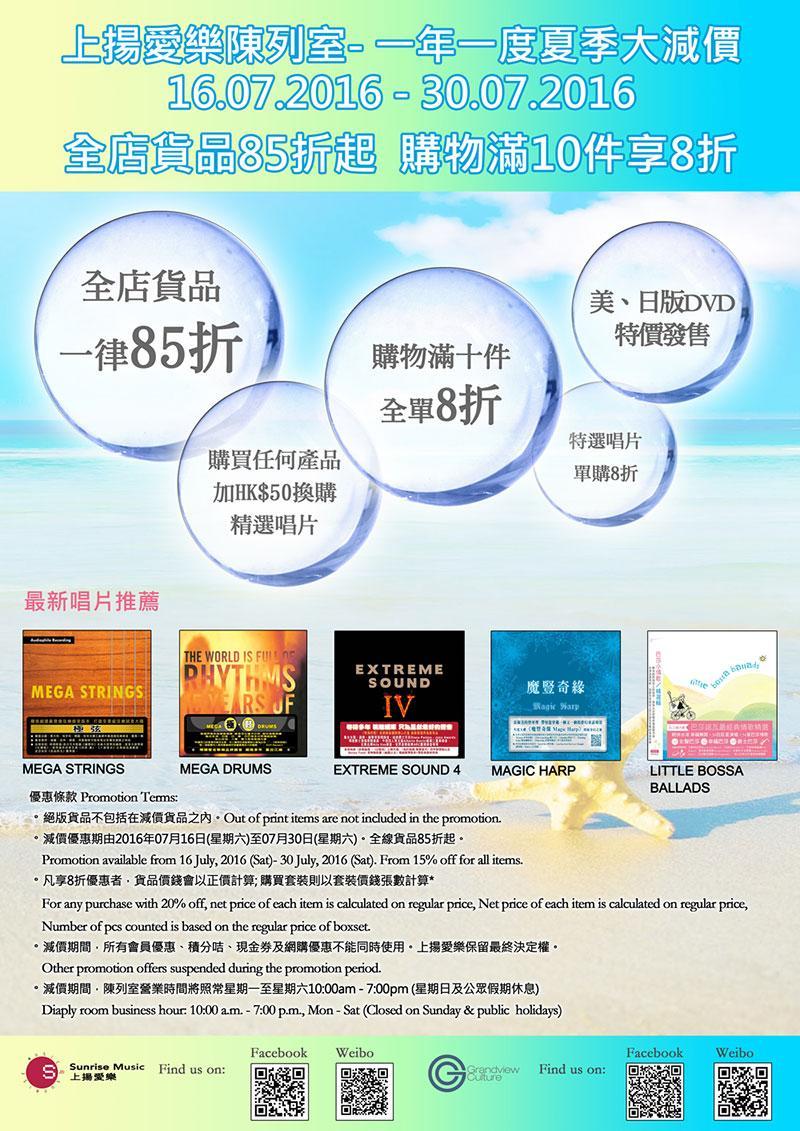 上揚愛樂陳列室舉行一年一度 Summer Sale!