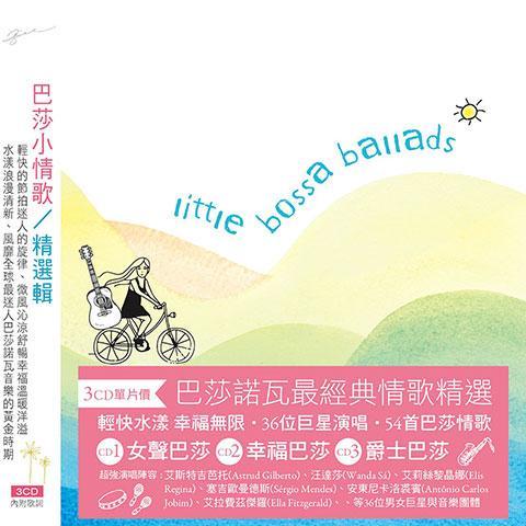 上揚愛樂最新 Bossa Nova 3CD 精選輯《Little Bossa Ballads 巴莎小情歌》