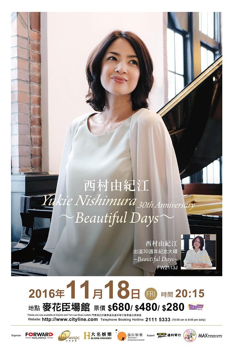 西村由紀江 30 週年紀念演奏會 - Beautiful Days
