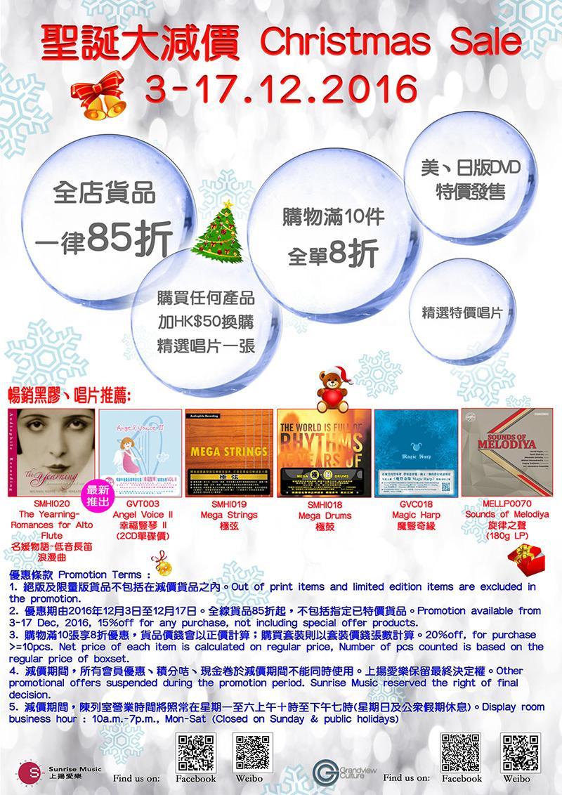 Sunrise Music 一年一度 Christmas Sale