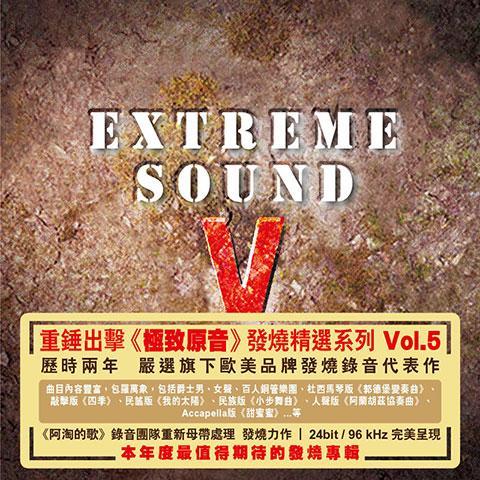 上揚愛樂 重錘出擊發燒精選輯《Extreme Sound 極致原音》Vol. 5 正式發行