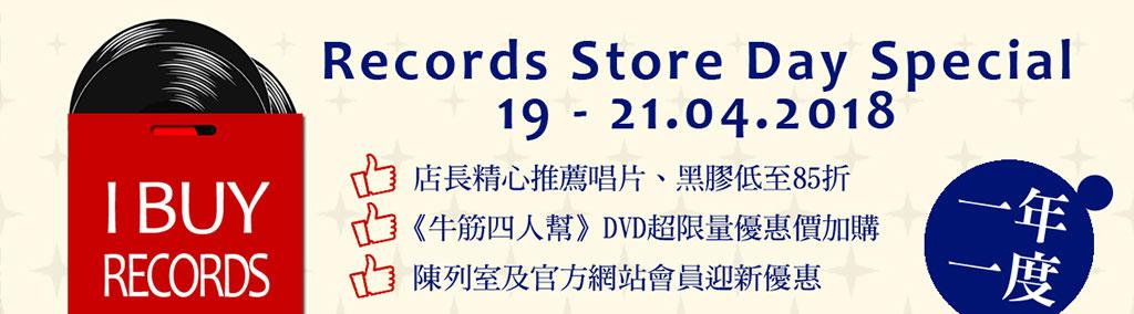 Sunrise Music [ I Buy Records 我撐唱片店] 陳列室及網站優惠