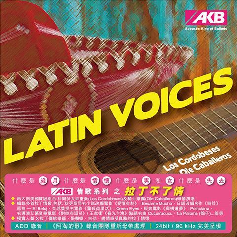 Grandview Culture 最新 AKB 情歌王系列首張專輯 《Latin Voices 拉丁不了情》