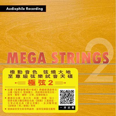 Sunrise Music: 至尊級弦樂試音天碟《Mega Strings 極弦 2》現已上市