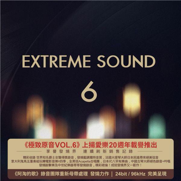 Sunrise Music 20 週年 載譽推出《Extreme Sound 極致原音》第 6 輯