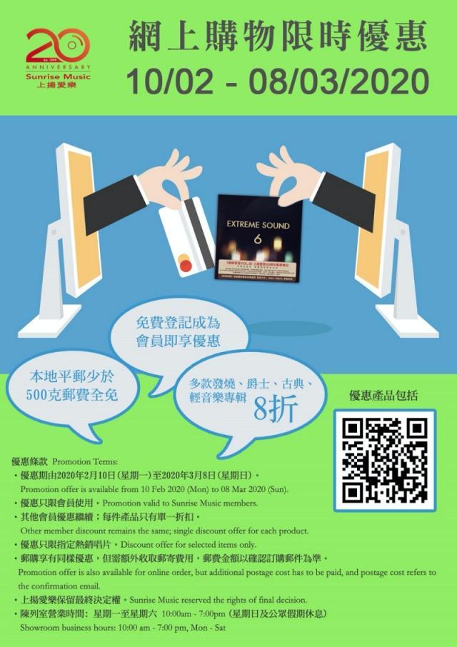 上揚愛樂:網上店限時購物優惠 優惠期至 3 月 8 日