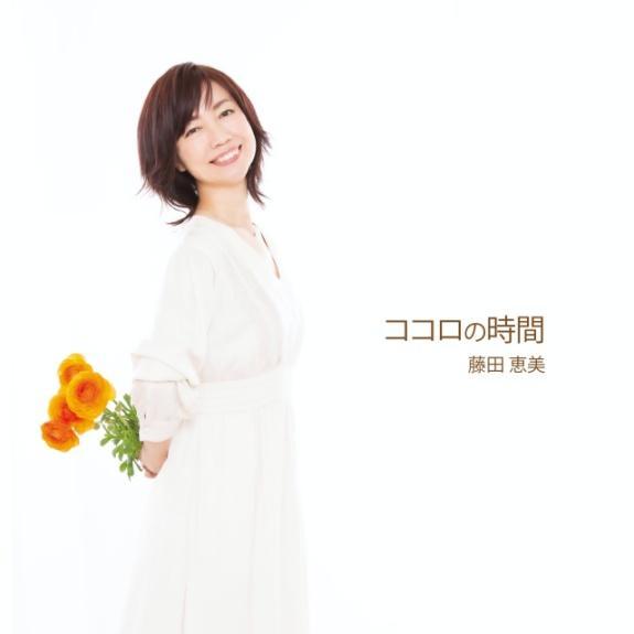 Hi Fi 天后 藤田惠美 重唱 70/80 年代多首名曲大碟『心之時間』