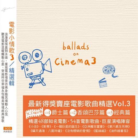 Sunrise Music: 暢銷電影歌曲精選輯系列《電影小情歌》最新推出 Vol.3