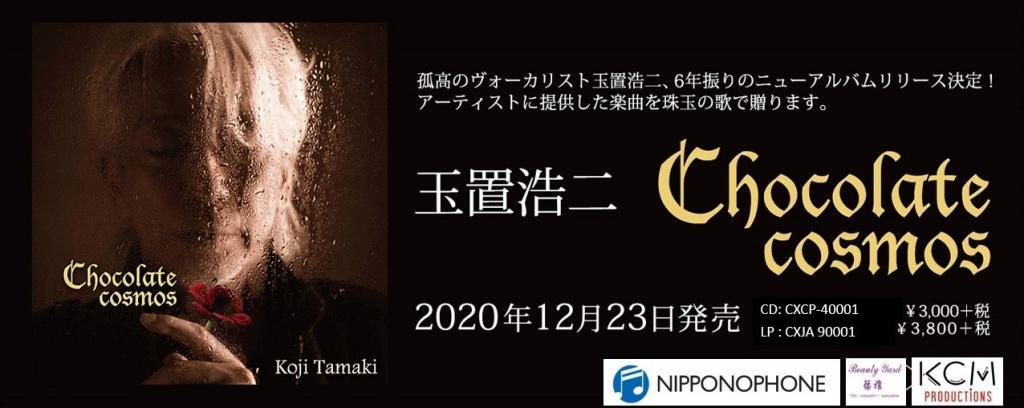玉置浩二 Koji Tamaki 2020 年壓軸全新大碟 《Chocolate cosmos》