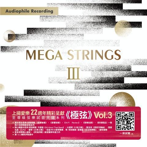 上揚愛樂 22 週年呈獻 發燒弦樂精選輯系列《Mega Strings 極弦》Vol.III